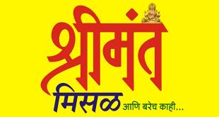 Shrimant Misal Ani Barech Kahi, Senapati Bapat Road, Pune