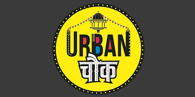 Urban Chowk - The Flea Cafe, Thaltej, Ahmedabad