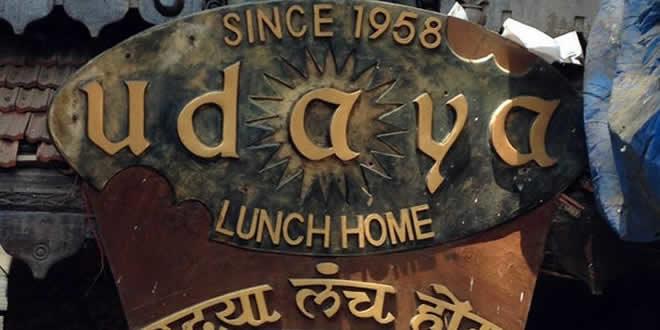 Udaya Lunch Home, Chembur, Mumbai
